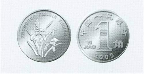 一角硬币 兰花1角硬币直径22.
