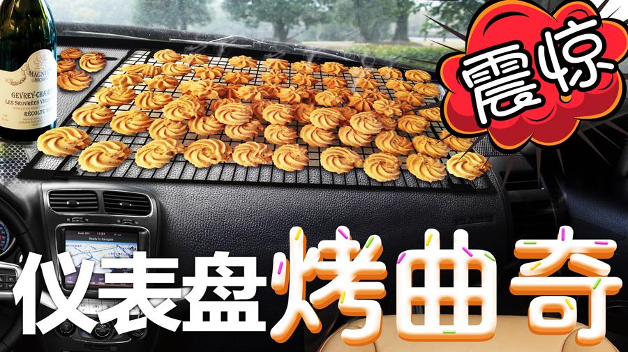 这个夏天热疯了,能在车上晒熟饼干,还挺好吃