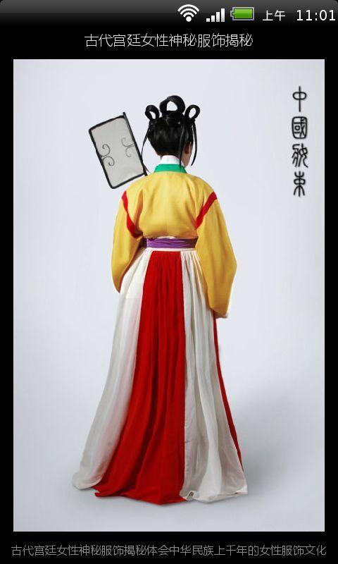 古代宫廷女性服饰_360手机助手图片