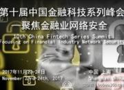 【11月23-24日】第十届中国金融科技系列峰会:聚焦金融业网络安全(上海)