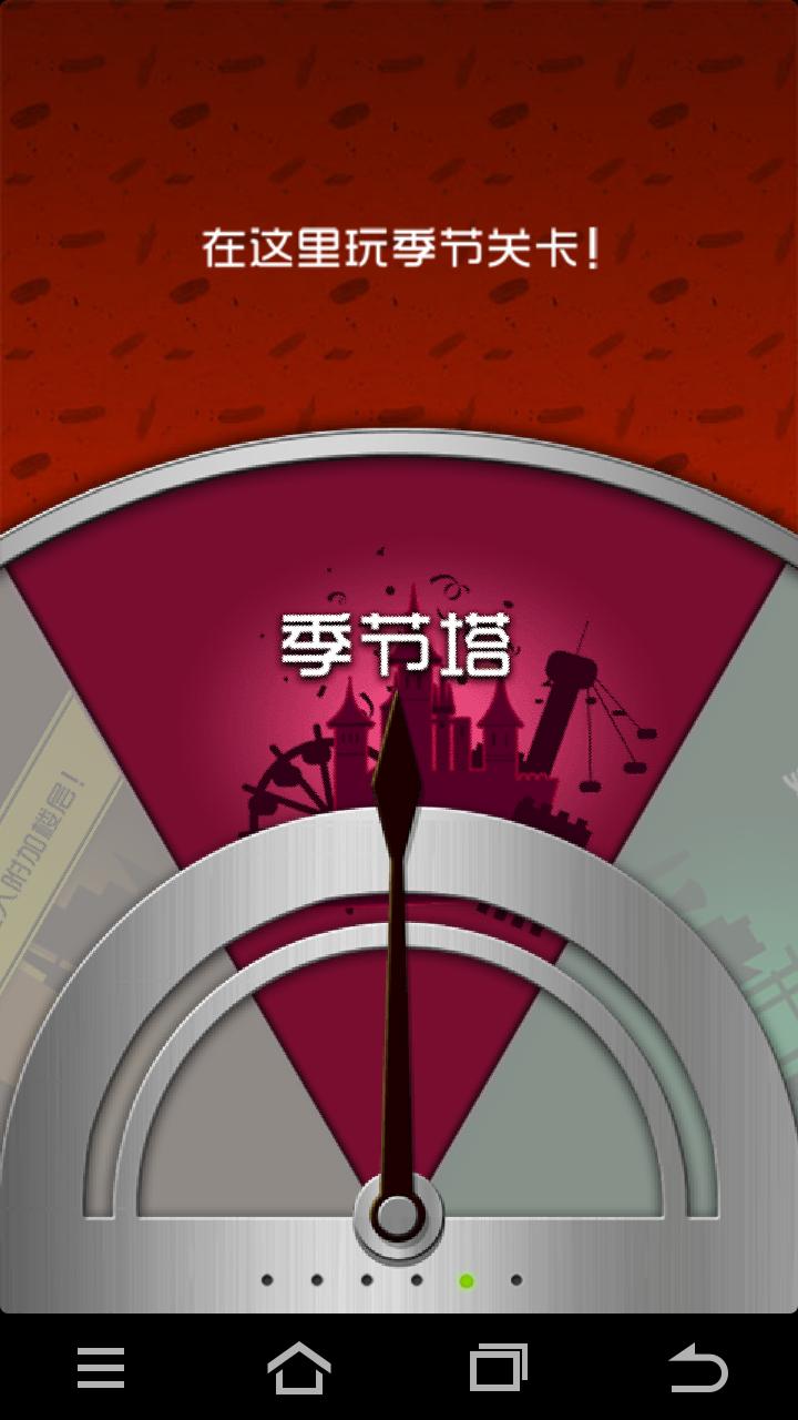 100层中文版截图3
