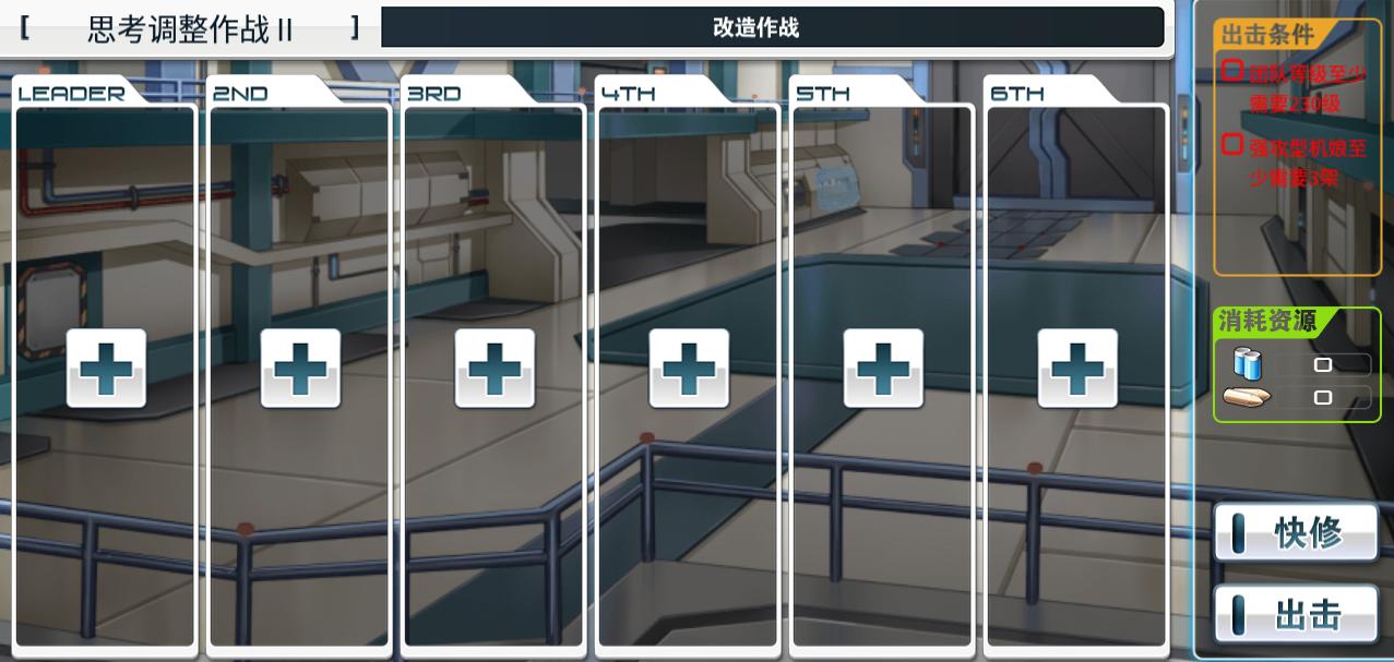 思考调整作战2(绿色核心).png