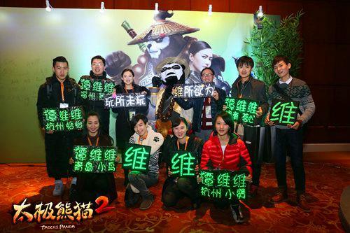 公测发布会 太极熊猫2破世发布会北京举行