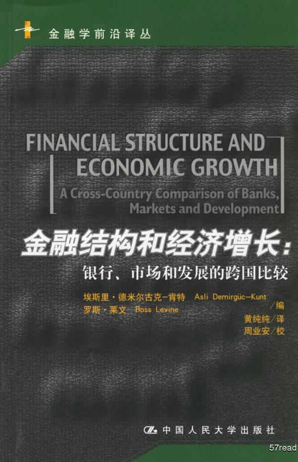 当时金融体系是根据计划经济的运做需要而被设计出来