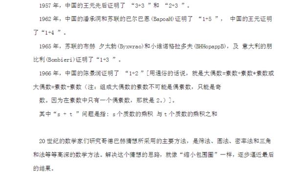 陈景润对哥德巴赫猜想的证明_360问答