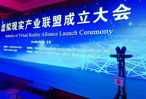 虚拟现实产业联盟9月29日成立 制定标准加速行业发展