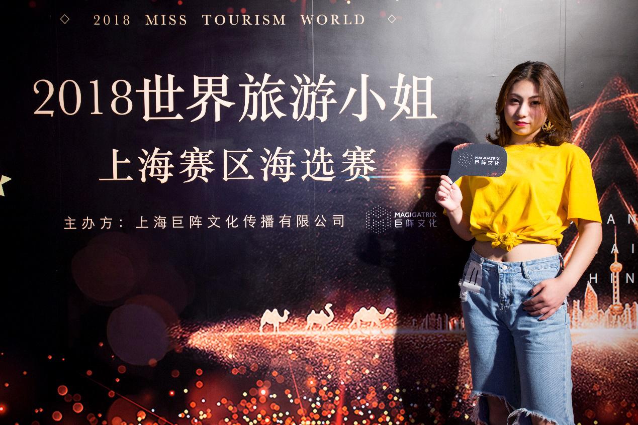 2018世界旅游小姐大赛上海赛区第二、三场海选完美落幕