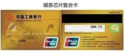 所有人注意!这种银行卡5月起不能再用了