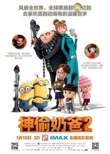 《《神偷奶爸2》独家特辑》海报