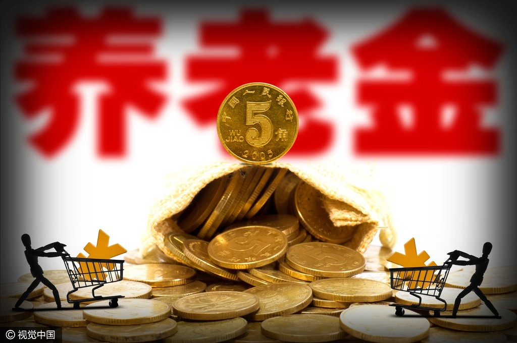 Pension accounts empty account rate of over 9 of the future cash or manage - Beijing time