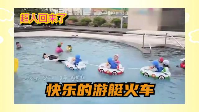 """超人回来了:爸爸带着三胞胎下水乘坐""""游艇""""火车!"""