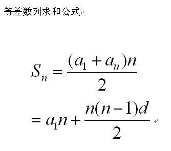 等差数列求和公式_360问答