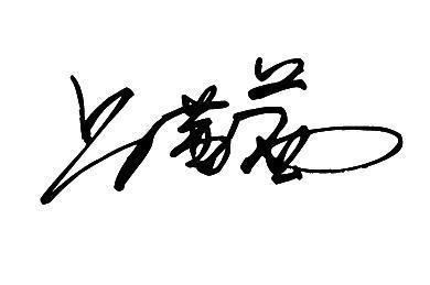 吕茜茜的艺术字体怎么写