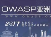 【7月8日】OWASP 2017亚洲峰会蓄势待发 五大板块马力全开