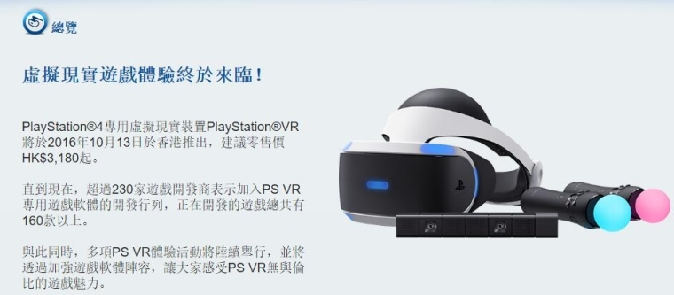 PS VR国行港行区别3.jpg