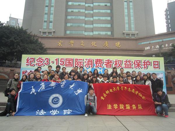 重庆邮电大学法学院