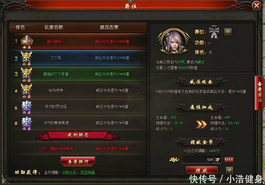 网络游戏传奇魔域永恒sf爵位特色用法,唯有73bt-囧游村,福利多