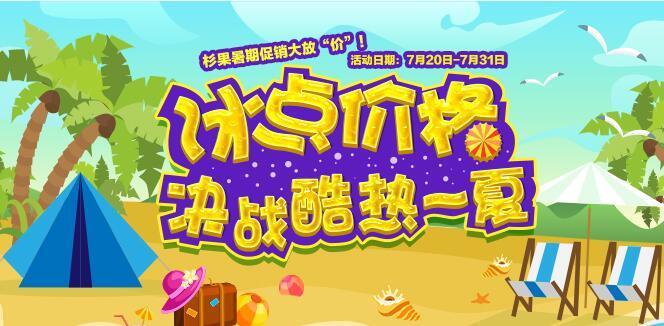 杉果暑促7月25日限时抢购游戏
