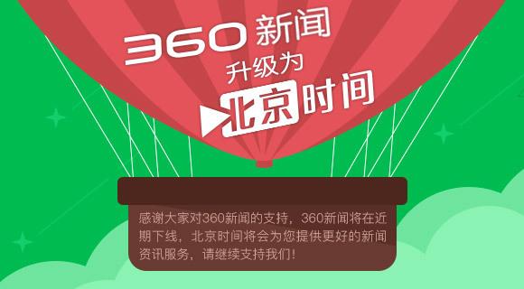 """360新闻升级为""""北京时间"""""""