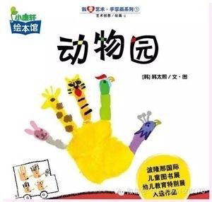 我爱艺术手掌画系列《动物园》《海底世界》《儿童乐园》绘本哪里有得