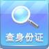 身份证查询小工具