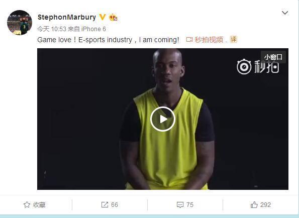 著名NBA球星斯蒂芬·马布里宣布进军电子竞技行业