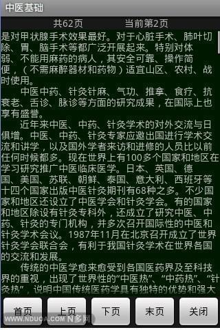 中医基础app安卓版下载