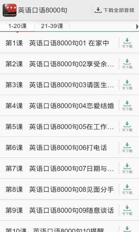 英语口语8000句_360手机助手