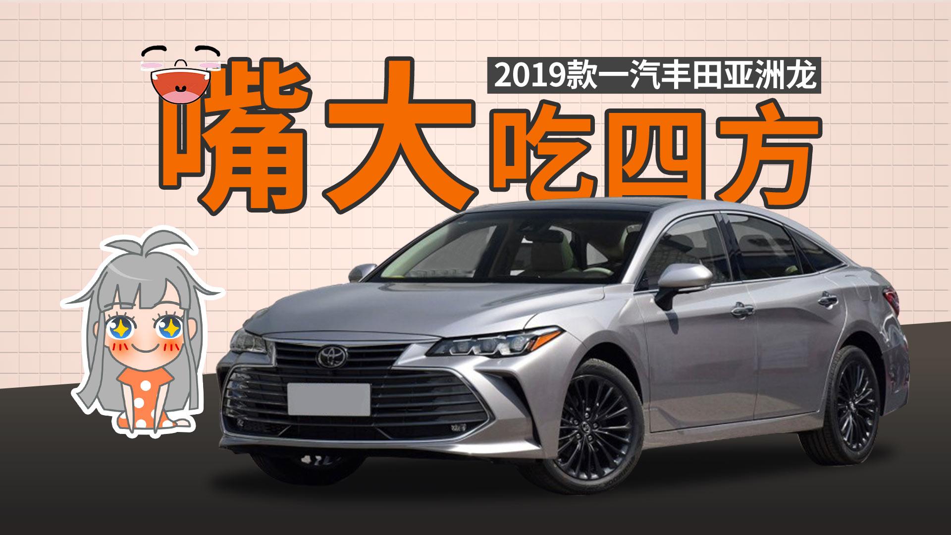【购车300秒】嘴大吃四方 2019款一汽丰田亚洲龙车型解析