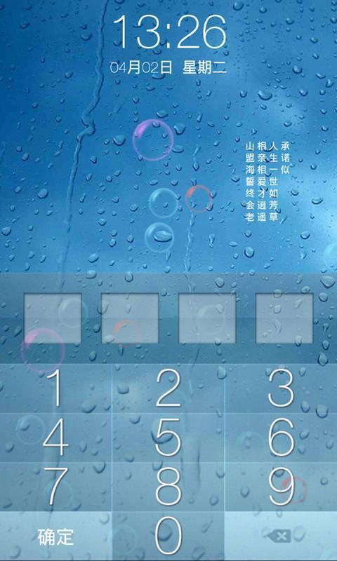 功能非常的强大,iphone,宫格,密码,三种解锁,装在您的手机上,让您的