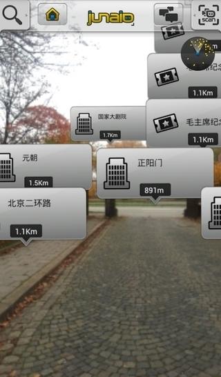 魔眼 (junaio) – 增强现实浏览器