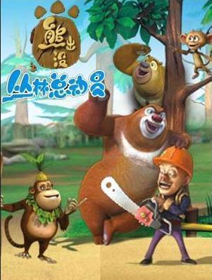 熊出没之丛林总动员全集名称是什么_360问答