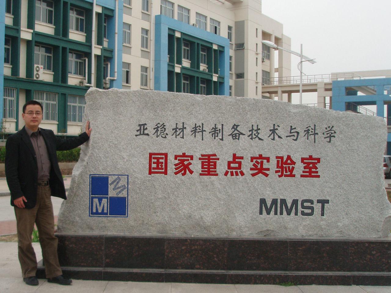 燕山大学国家重点实验室