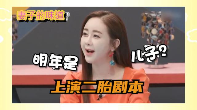 妻子的味道:韩国女星的第二胎消息?开心的中国公婆.