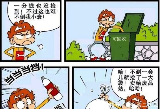 衰类型:水瓶族衰衰助人为乐捡女生,老大爷:臭豆月光不同漫画漫画图片