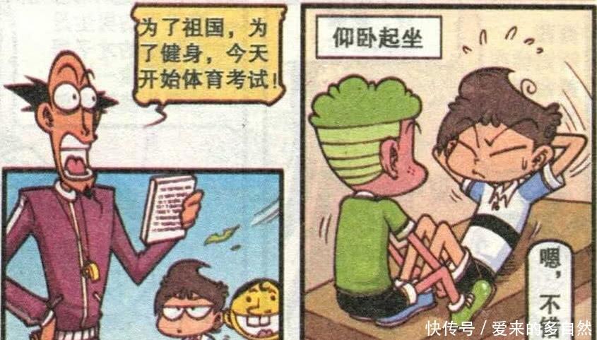 搞笑漫画:奋豆365棋牌银商微信6考试都是零分