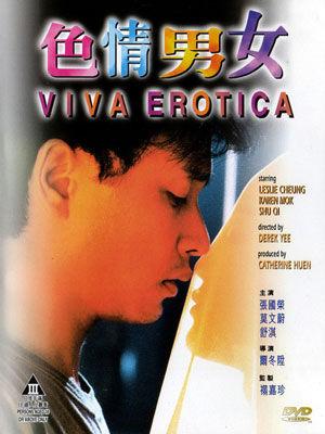 色情男女 (1996)