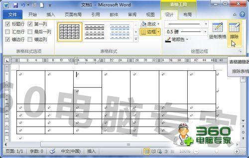 Word2010中的表格中怎样合并单元格