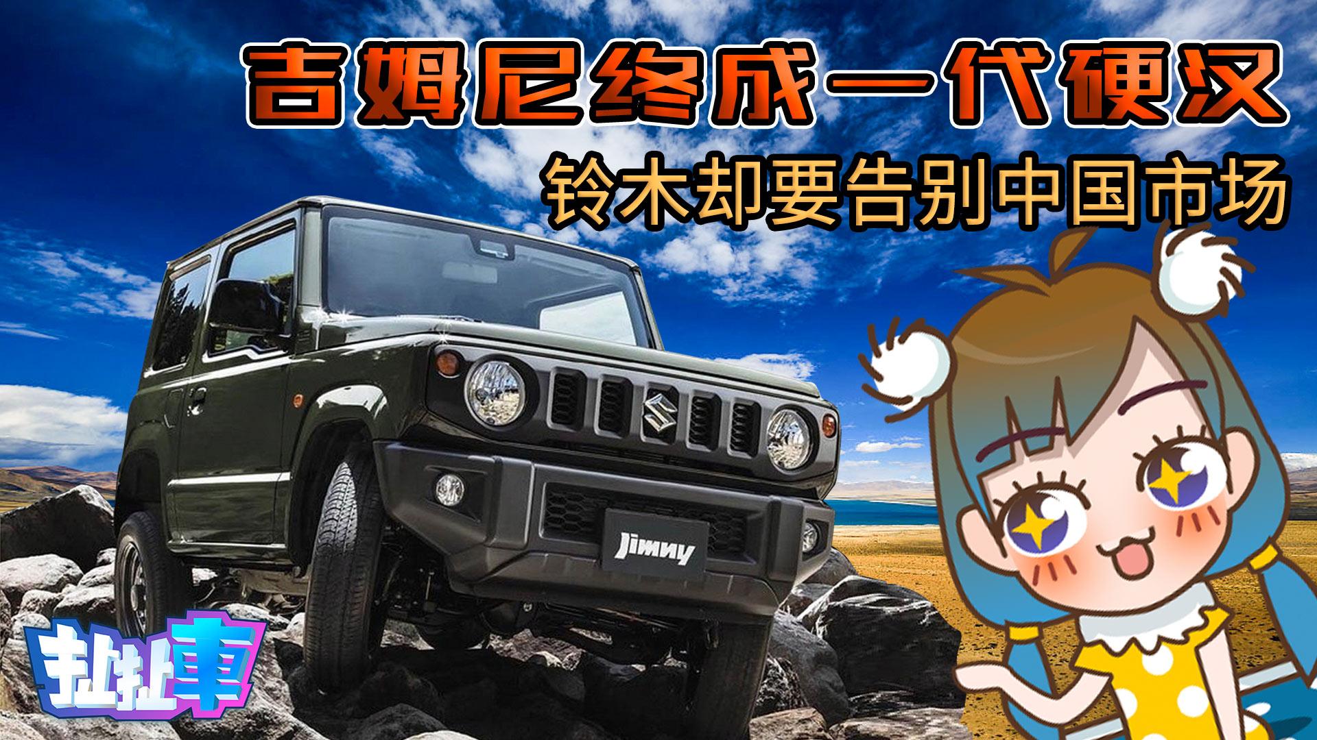 """【扯扯车】铃木退出中国市场?售价十几万的""""奔驰大G""""怎么办?"""