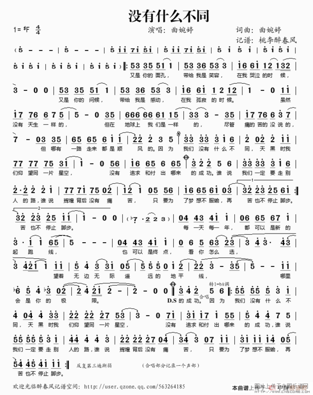 11问:六孔竖笛曲谱, 简谱啊