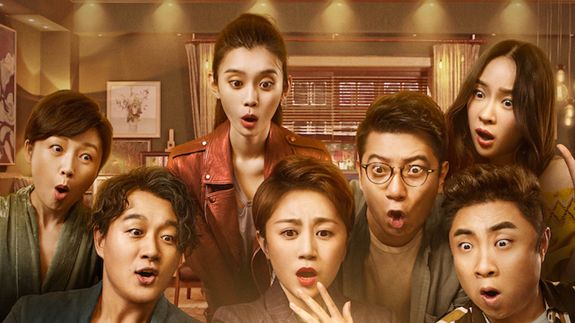 中国版的《完美陌生人》是什么样?12月29号就能看!