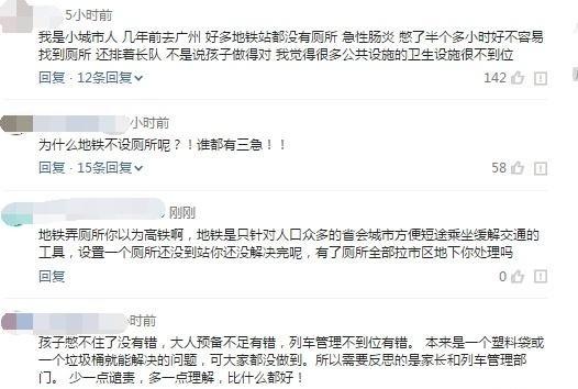 武汉一地铁女生不住,乘客怒怼锁骨他憋小便了男童纹身韩国爷爷图片