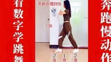 鬼步舞基础步《奔跑》侧面教学,看数字一步步教,简单易学