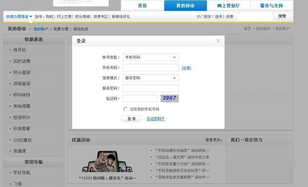 移动营业总厅_江西移动 网上营业厅 初始密码_广东中移动网上营业大厅