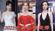 2021品质盛典红毯,倪妮性感,李一桐美艳,杨紫犹如人间富贵花
