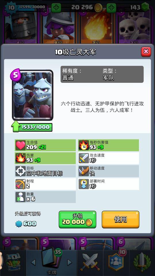 【心得】空战三剑客 哪个亡灵性价比最高3.jpg