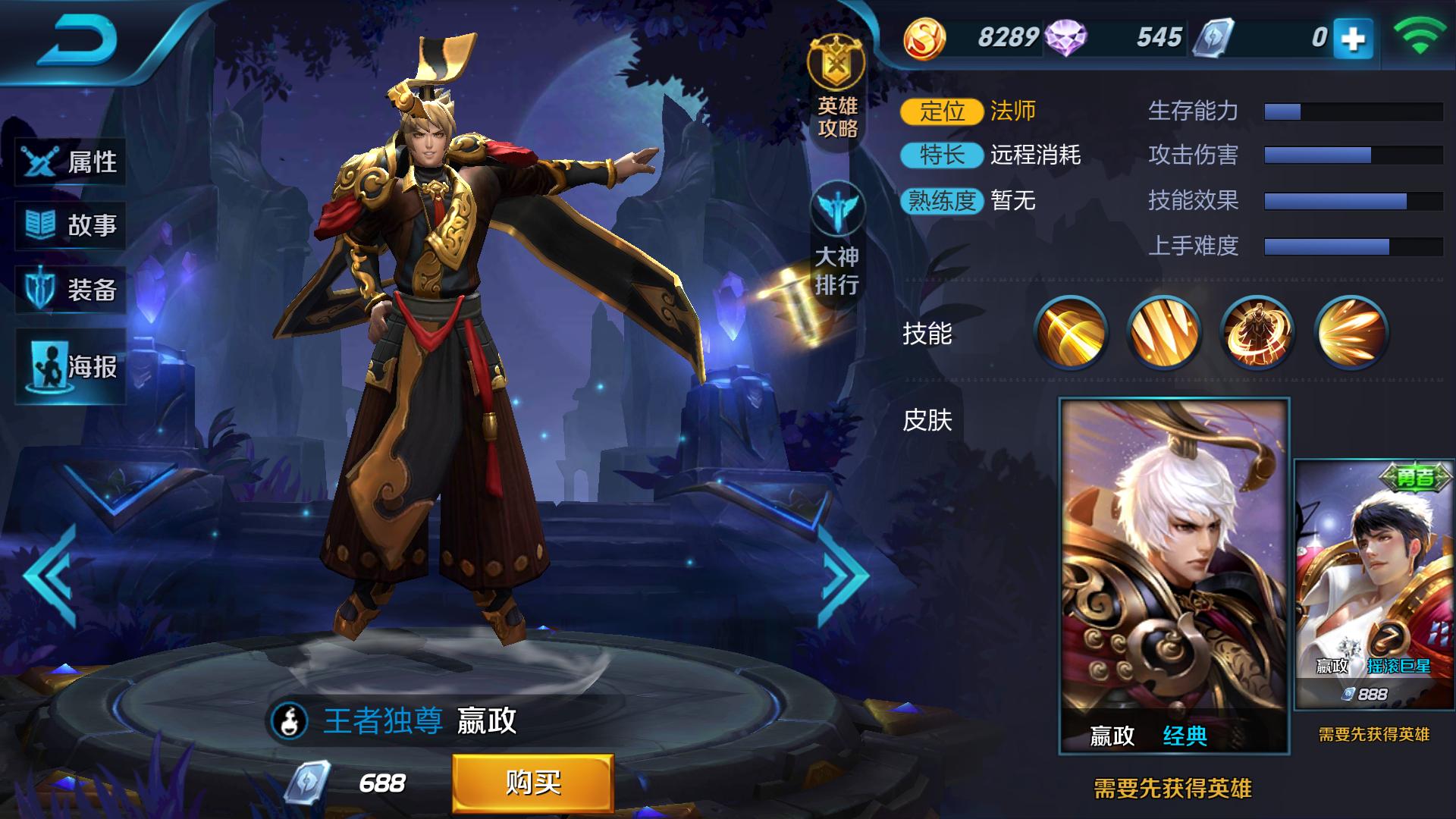 《王者荣耀》9月6日停服更新