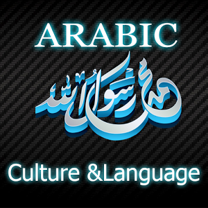 Arabic Culture and Language