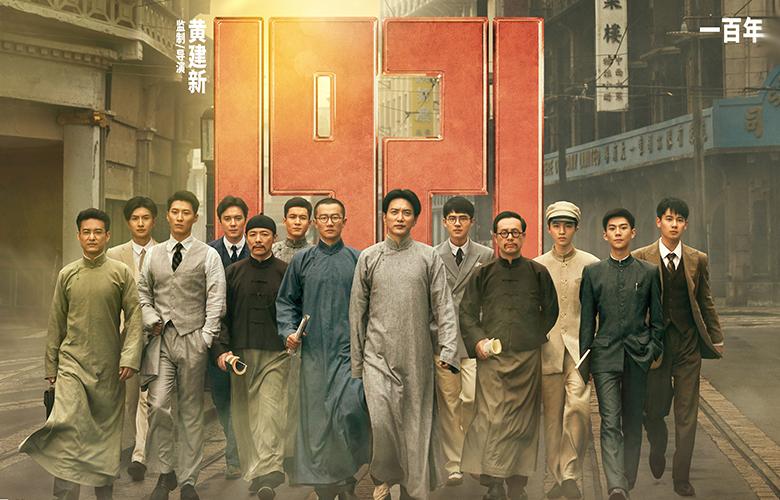 《1921》终极预告 七一公映庆祝中国共产党成立100 周年
