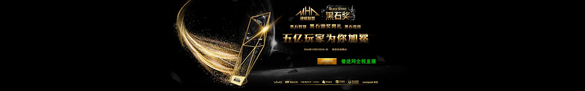 硬核联盟2016第二届黑石奖颁奖典礼--着迷网直播